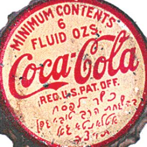 """American Jews depended on their rabbis to ensure that """"Kosher Coca-Cola"""" was valid for Passover consumption."""